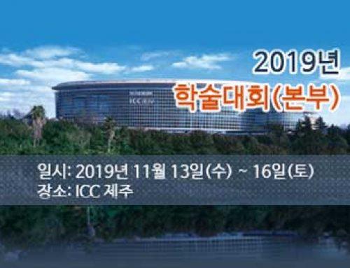 대한기계학회 2019년 학술대회