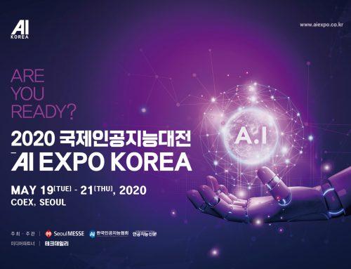 2020 국제인공지능대전 AI EXPO KOREA