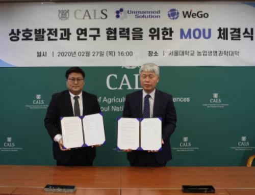 위고코리아(주)와 서울대학교 농업생명과학대학 산학협력 협약 체결식