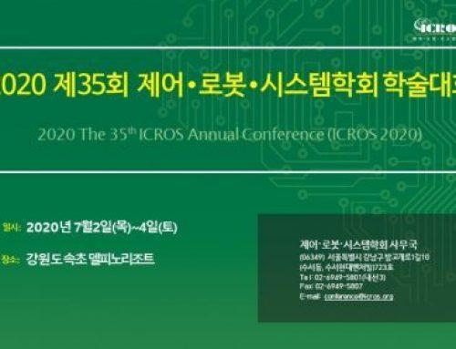 2020 제35회 제어·로봇·시스템학회 학술대회